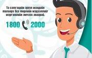 СЭМҮТ: Мэдээллийн утас 1800-2000