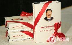 БНХАУ-ын дарга Ши Жиньпиний ядуурлыг бууруулсан туршлагаас суралцана