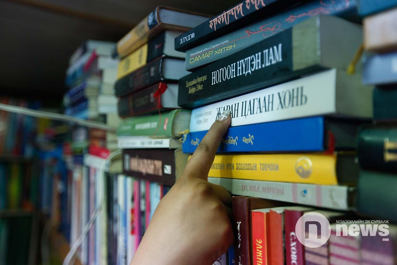 Хуучин номын худалдаа (9)