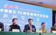 """""""Хятад орныг танин мэдэх"""" соёлын цуврал арга хэмжээ зохион байгуулагдана"""
