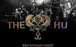"""""""The Hu"""" хамтлаг фен клубтэй болно"""