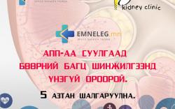 Эмнэлэг.мн апп зуны урамшуулал зарлажээ