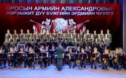 А.В.Александровын нэрэмжит чуулга хүндэтгэлийн тоглолт хийлээ