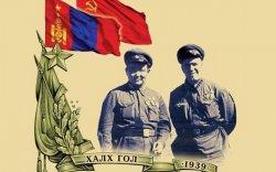 Халх голын дайны ялалтын 80 жилийн ойн баярын ХӨТӨЛБӨР