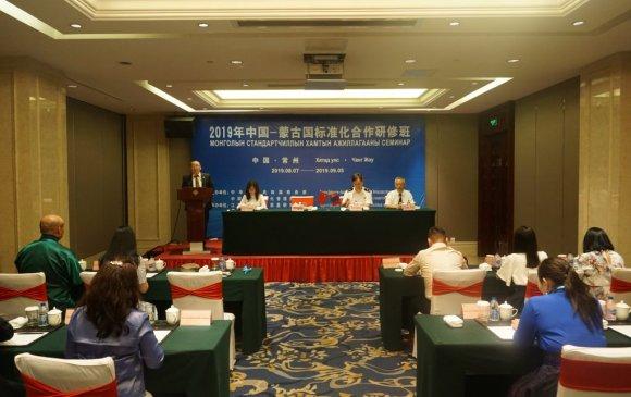 Монгол-Хятадын стандартчиллын хамтын ажиллагааны сургалт эхэллээ