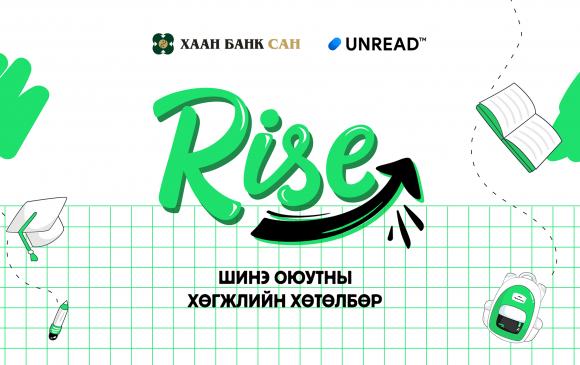 """ХААН Банкнаас зохион байгуулж буй """"RISE"""" хөтөлбөрийн бүртгэл эхэллээ"""