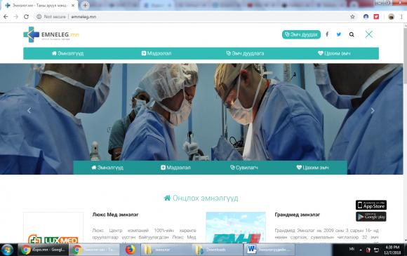 Эмнэлэг.мн вэб, аппликейшн