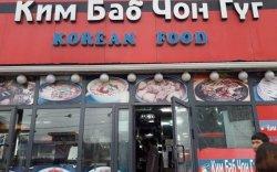"""""""Кимбаб чонгуг"""" зоогийн газрын үйл ажиллагааг албадан зогсоов"""