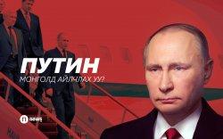 Путин Монголд айлчлах уу?
