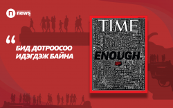 """""""TIME"""" сэтгүүл халдлага болсон 253 хотын нэрээр сэтгүүлийнхээ нүүрийг чимжээ"""