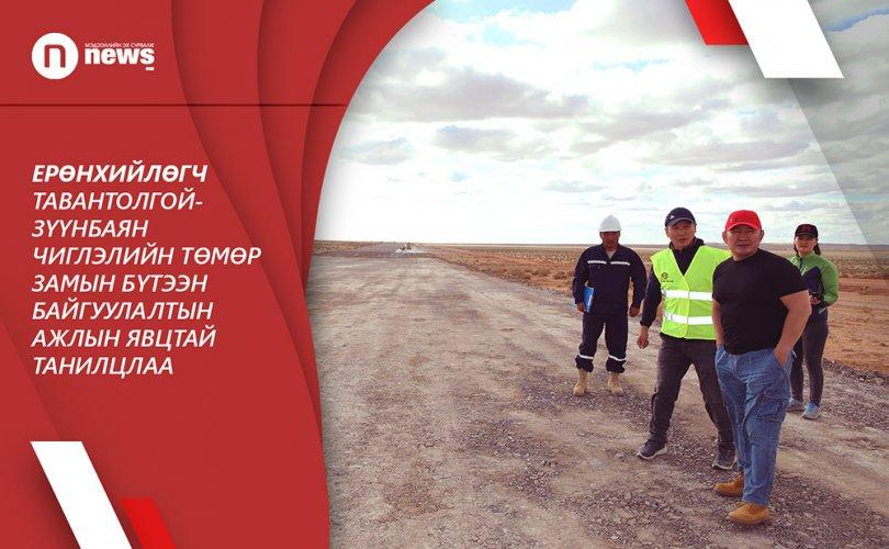 Ерөнхийлөгч Тавантолгой-Зүүнбаян чиглэлийн төмөр замын бүтээн байгуулалтын ажлын явцтай танилцлаа