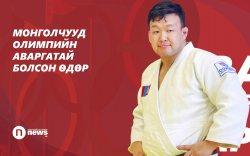 Монголчууд Олимпийн аваргатай болсон өдөр