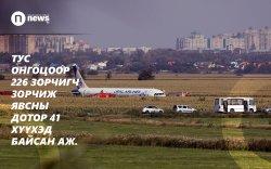 """""""Airbus A321"""" онгоц ослын буулт хийж, бэртэгсдийн тоо 76-д хүрчээ"""