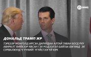 Дональд Трампын том хүү Монголд аялахаар ирсэн үү?