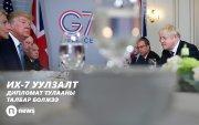 Их-7 уулзалт дипломат тулааны талбар болжээ