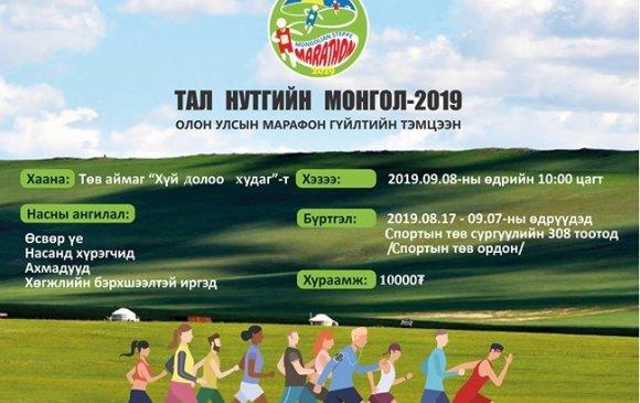 """""""Тал нутгийн Монгол-2019"""" олон улсын марафон гүйлтийн тэмцээн болно"""