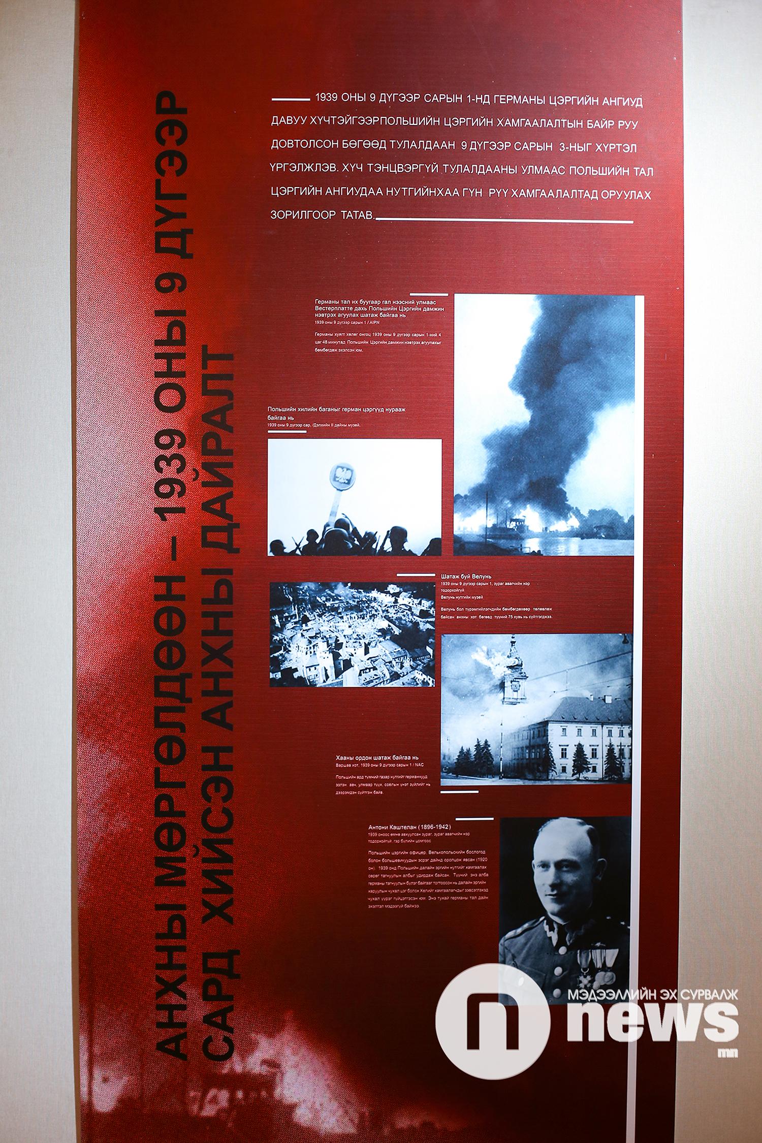 Дэлхийн 2-р дайн Польш (18)