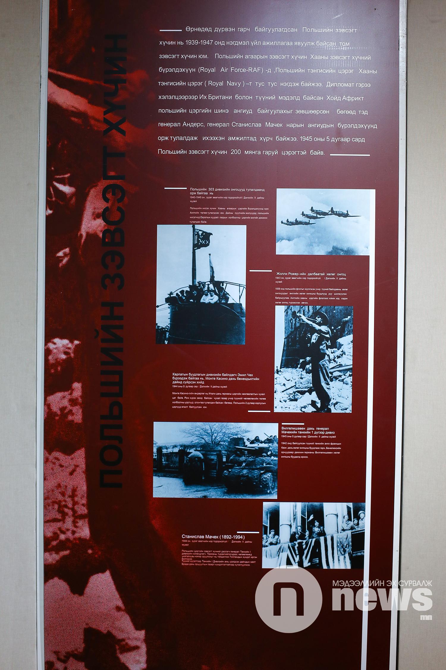 Дэлхийн 2-р дайн Польш (26)