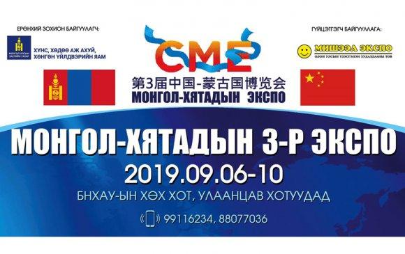 Монгол-Хятад экспо гурав дахь удаагийн арга хэмжээ эхэллээ