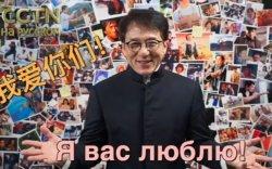 Жеки Чан фенүүдээсээ оросоор уучлалт гуйжээ
