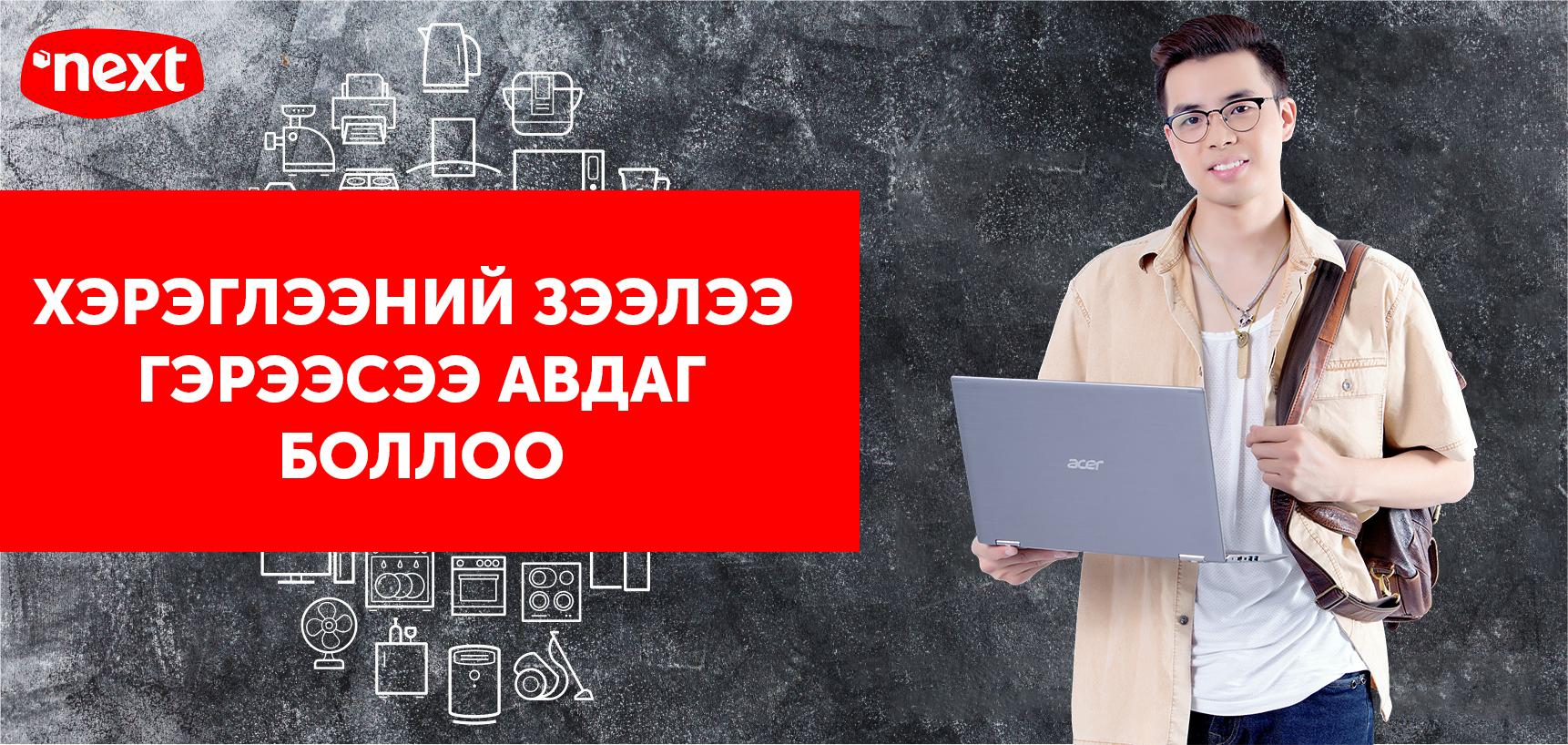 1-4 Хэрэглээний онлайн зээл олгодог вэб сайт нээгдлээ