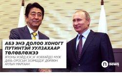 Абэ энэ долоо хоногт Путинтэй уулзахаар төлөвлөжээ