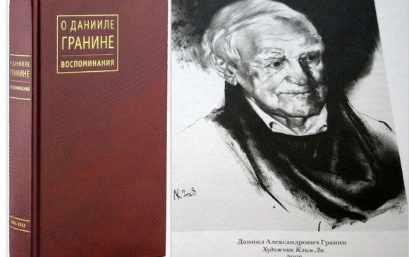 """Зохиолч Даниил Гранины дурсамж """"Оны ном""""-оор шалгарлаа"""