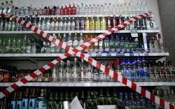 Орон сууцны нэгдүгээр давхрын бааранд согтууруулах ундаа зарахыг хориглоно