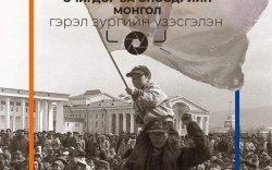 """""""Өчигдөр ба өнөөдрийн Монгол"""" гэрэл зургийн үзэсгэлэн нээгдэнэ"""