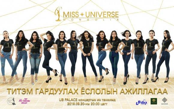 """""""Miss Universe Mongolia"""" тэмцээний ялагч Баасан гаригт тодорно"""