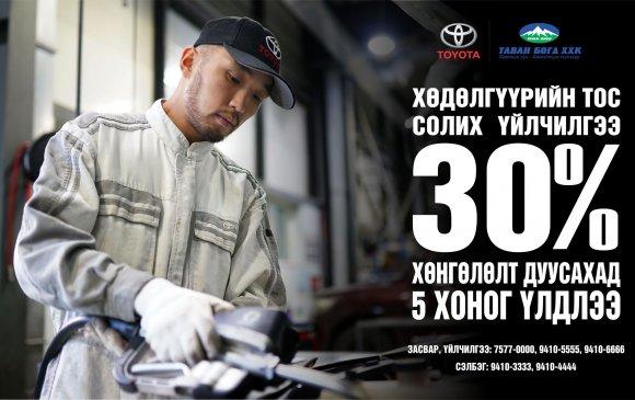 Тoyota-н албан ёсны засвар үйлчилгээний төв 30%-н хөнгөлөлт дуусахад 5 хоног үлдлээ