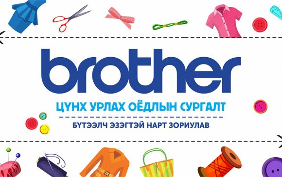 Brother брэндийн оёдлын машинууд албан ёсны эрхтэйгээр худалдаалагдаж эхэллээ