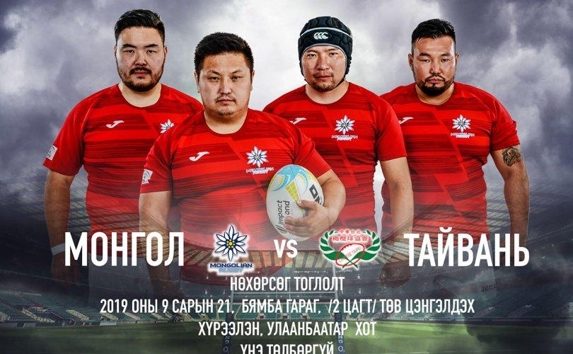 Тайваний рагбигийн шигшээ баг Монголын багтай тоглоно