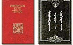 Монголын нууц товчоог кирилл үсгээр хэвлэв /1976.10 сар/