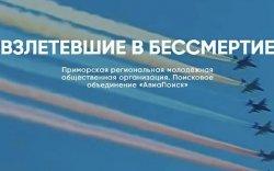 Дайнд амь үрэгдсэн Алс Дорнодын нисгэгчдийн алдрыг мөнхжүүлнэ