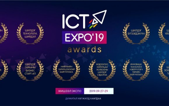 """""""ICT-Expo-2019"""" үзэсгэлэн """"Дижитал хөгжилд хамтдаа"""" уриан дор явагдана"""
