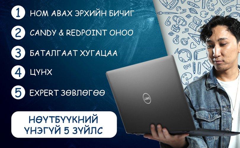 Оюуныг дэмжигч PC mall