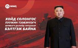 Хойд Солонгос пуужин тээвэрлэгч шумбагч далайд гаргахаар бэлтгэж байна гэв