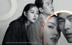Солонгосын алдартай жүжигчид нутаг буцжээ