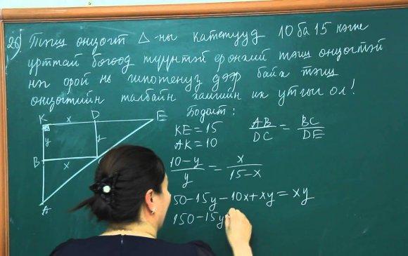 Геометрийг хичээлийн хөтөлбөрөөс хасаагүй