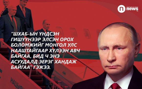 Путины айлчлал: Эрчим хүчний салбар анхаарлын төвд байна