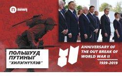 """Польшууд Путиныг """"хилэгнүүлэв"""""""