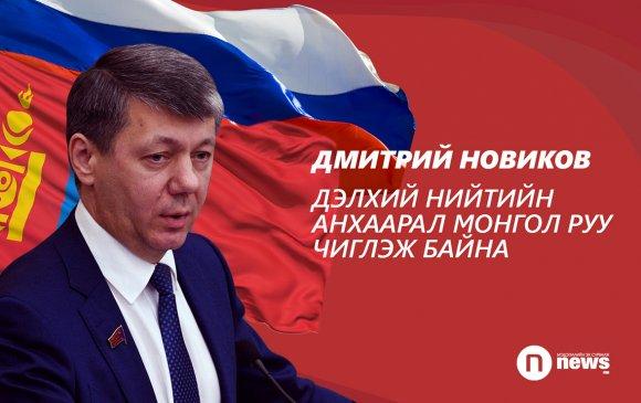 Дмитрий Новиков: Дэлхий нийтийн анхаарал Монгол руу чиглэж байна