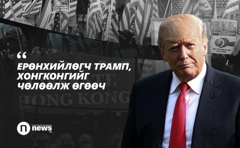 """""""Ерөнхийлөгч Трамп, Хонгконгийг чөлөөлж өгөөч"""""""