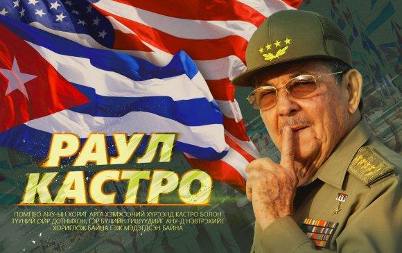 АНУ Раул Кастро, түүний хүүхдүүдэд хориг арга хэмжээ авав