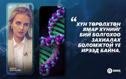ОХУ-ын генетикчид Путины том охинтой нууц уулзалт хийв