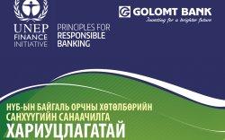 """UNEP FI-д нэгдсэн банкуудын төлөөлөл """"Хариуцлагатай банкны зарчмууд""""-ыг баталгаажуулах баримт бичигт гарын үсэг зурна"""