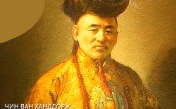 Чин ван М.Ханддоржийн эмгэнэлт түүхийг эргэн сөхөв
