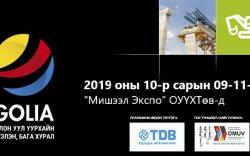 """Таны бизнесийн хөгжлийн түлхүүр """"EXPO MONGOLIA 2019"""""""