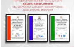 Петровис Групп газрын тосны салбарт ISO9001, ISO14001, ISO45001 стандартуудыг цогцоор нь нэвтрүүлсэн анхны компани боллоо